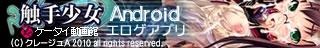触手少女(Android無料アニメ)