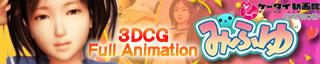 3DCG[3Dアニメ]