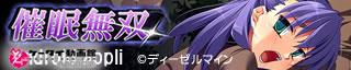 催眠夢想(スマートフォン)