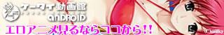 無料エロアニメ専門サイト (スマホ対応)
