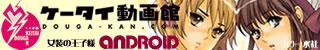 ケータイ動画館/成人向けコミック